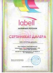 Сертификат дилера Labell