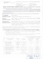 Протокол испытания пленка Франция - 2