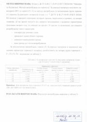 Протокол испытания пленка Франция - 3