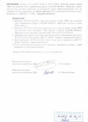 Протокол испытания пленка Франция - 5