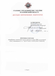 Сертификат Labell-3