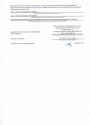 Сертификат пленка Китай - 2