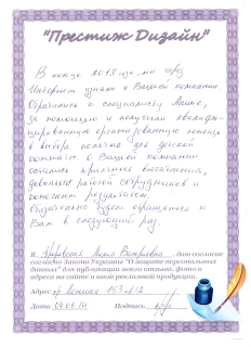 Фото отзыва Проровская Лилия Валериевна