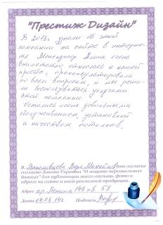 Фото отзыва Важливцева Вера Михайловна